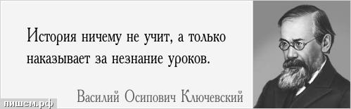 Афоризмы ключевского василия осиповича