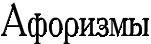 Афоризмы Аврелия Августина